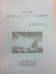 農業・農村におけるワークライフバランス研修会