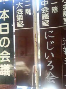 宇都宮市卸商業団地主催 「にじいろ会」☆