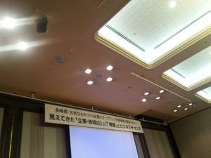 長崎県「元気なものづくり企業ステップアップ支援事業」関連セミナー