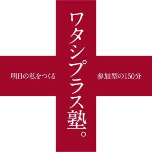 ワタシプラス塾☆スタート!