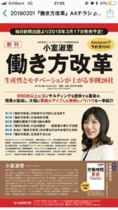 (株)ワーク・ライフバランスの小室淑恵さんの新刊☆