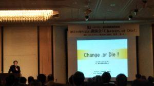Change, or Die!RIZAPグループ㈱取締役の松本晃氏の講演を拝聴。
